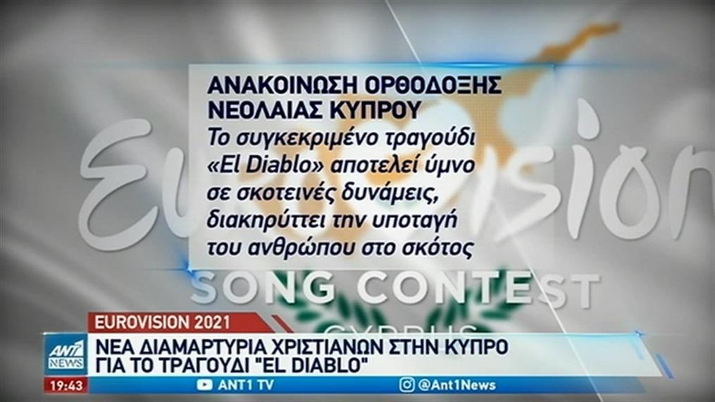 """Eurovision: Μαίνονται οι αντιδράσεις στην Κύπρο για το """"El Diablo"""""""