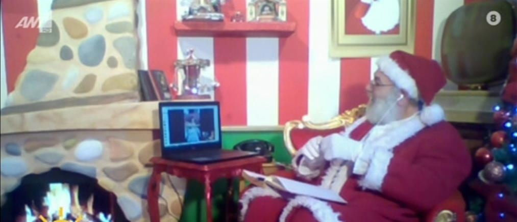 Άγιος Βασίλης: με βιντεοκλήση η επικοινωνία με τα παιδιά λόγω κορονοϊού (βίντεο)