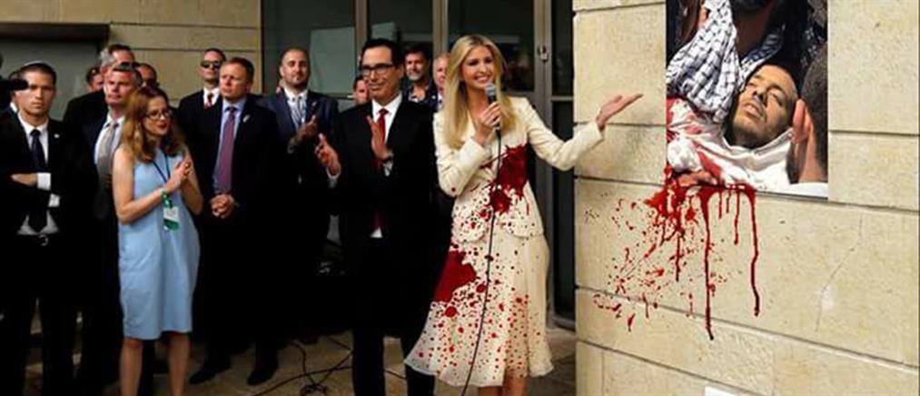 """Με αίματα από τη Γάζα """"γέμισε"""" το λευκό φόρεμα της Ιβάνκα Τραμπ (φωτο)"""