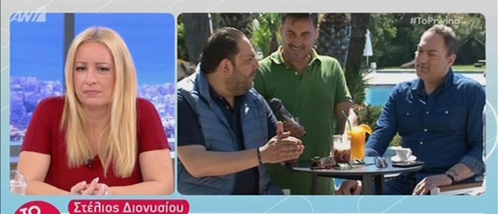 Ο Διαμαντής Διονυσίου με τα αδέλφια του μαζί στην σκηνή τραγουδούν Στράτο (βίντεο)