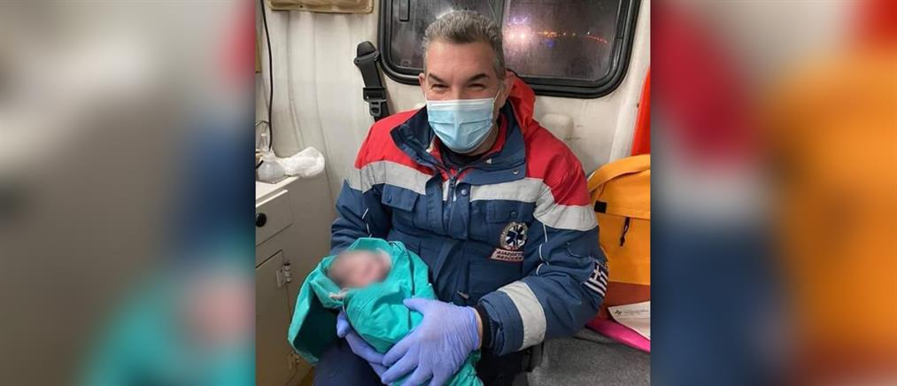 Ανυπόμονος πιτσιρικάς γεννήθηκε καθ'οδόν προς το μαιευτήριο (εικόνες)