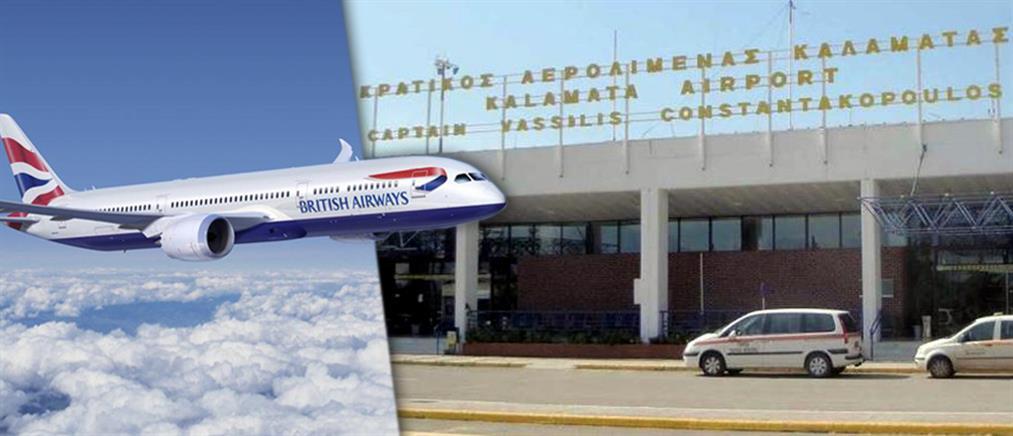 H British Airways ξεκινά απευθείας πτήσεις Λονδίνο - Καλαμάτα