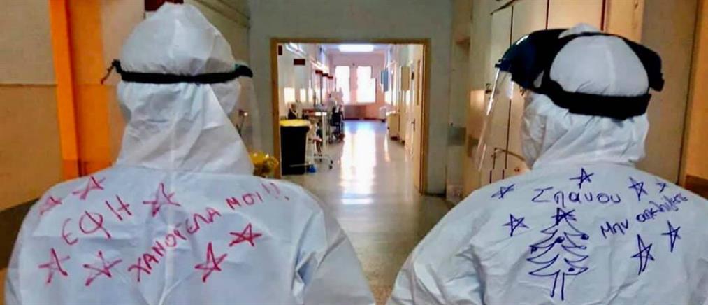 Κορονοϊός: Ευχές για τους ασθενείς έγραψαν στις στολές τους οι γιατροί (εικόνες)