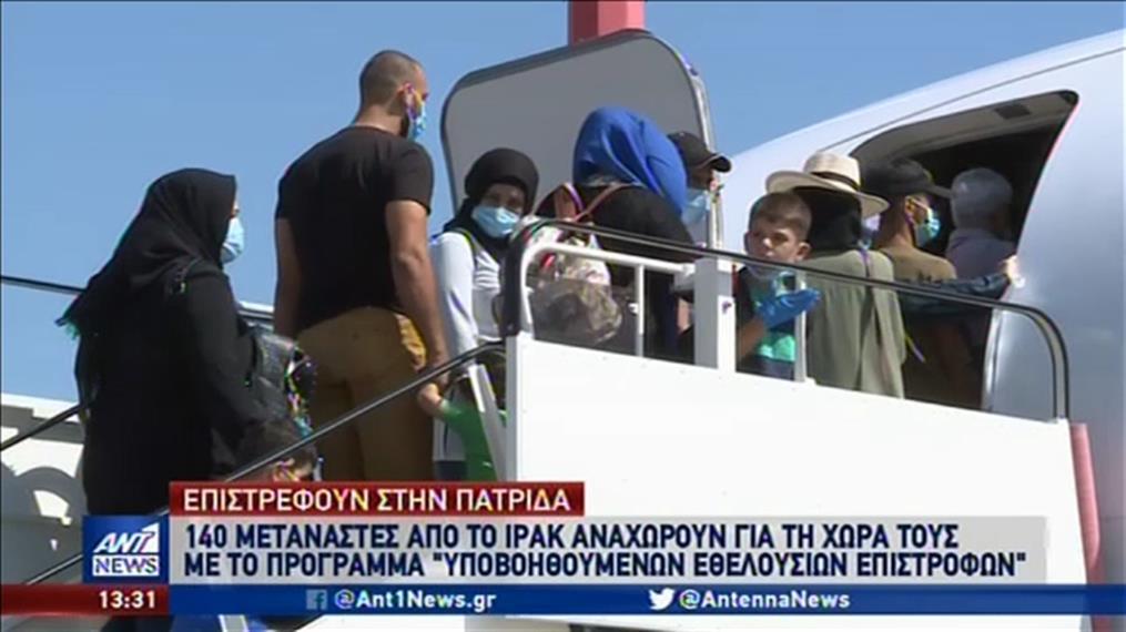 Μεταναστευτικό: 140 μετανάστες επιστρέφουν στη χώρα τους