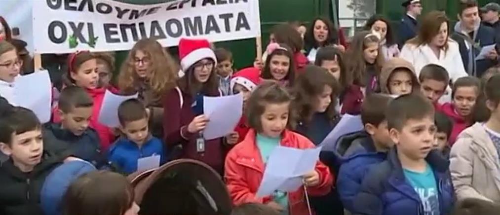 Κάλαντα διαμαρτυρίας έξω από το Υπουργείο Παιδείας (βίντεο)
