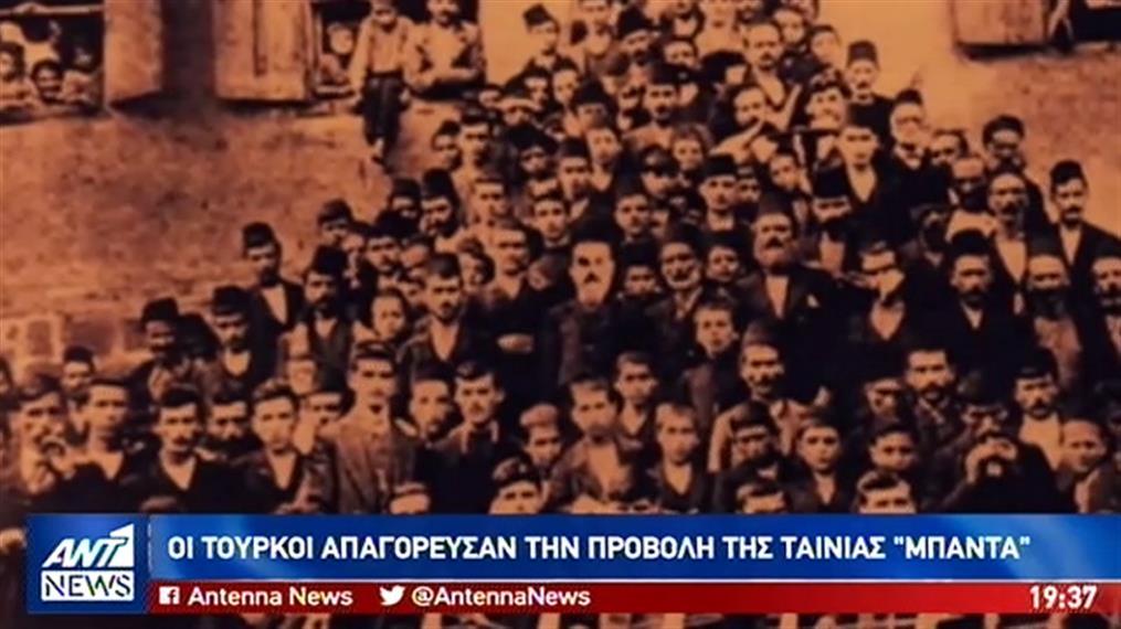 Ο δημιουργός της ταινίας για την Γενοκτονία που απαγορεύτηκε στην Τουρκία στον ΑΝΤ1