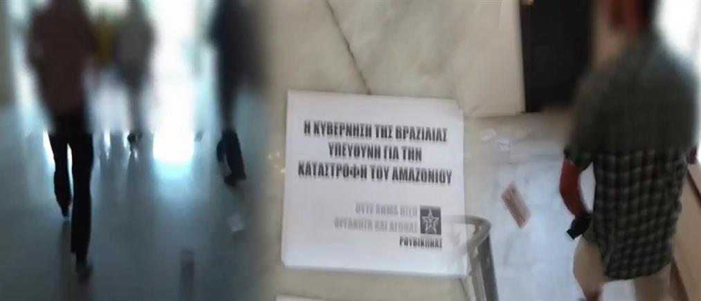 Βίντεο από την εισβολή του Ρουβίκωνα στο σπίτι του πρέσβη της Βραζιλίας
