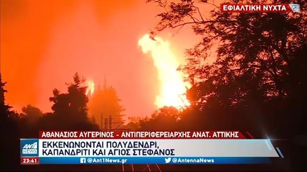 Φωτιά στην Αττική: εντολή εκκένωσης για Καπανδρίτι και Άγιο Στέφανο