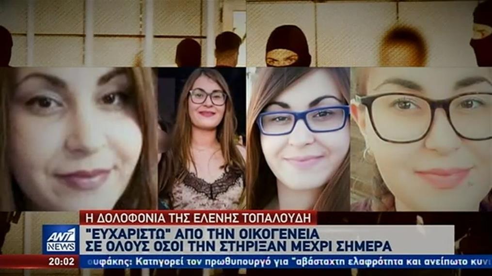 """Το """"ευχαριστώ"""" της οικογένειας Τοπαλούδη σε όσους τη στήριξαν"""