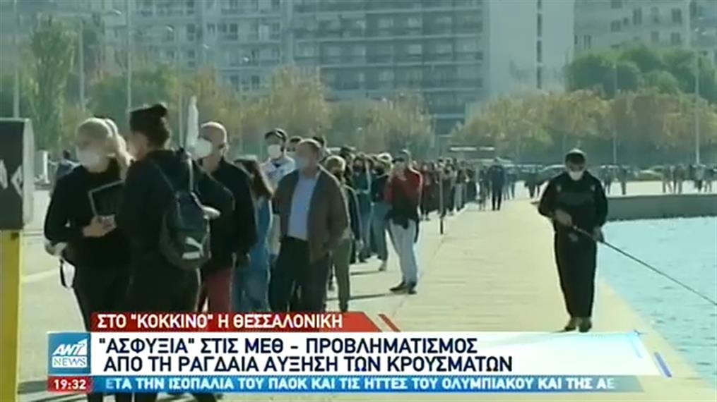 Κορονοϊός: «Στο κόκκινο» η Θεσσαλονίκη