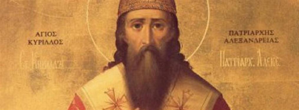 Άγιος Κύριλλος: ποιος ήταν ο Πατριάρχης Αλεξανδρείας