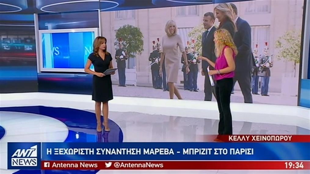 """""""Έκλεψαν"""" τις εντυπώσεις Μαρέβα Μητσοτάκη και Μπριζίτ Μακρόν"""