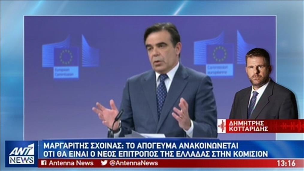 Νέος Επίτροπος της Ελλάδας ο Μαργαρίτης Σχοινάς