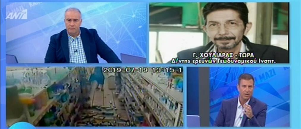 Χουλιάρας στον ΑΝΤ1: οι Αλκυονίδες μπορεί να δώσουν καταστροφικούς σεισμούς (βίντεο)