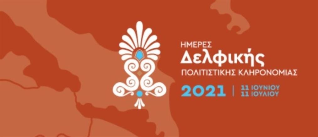 """Διεθνές Φεστιβάλ """"Άγγελος Σικελιανός"""": Ημέρες Δελφικής Πολιτιστικής Κληρονομιάς"""