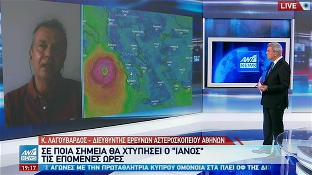 """""""Ιανός"""" – Λαγουβάρδος στον ΑΝΤ1: άνεμοι έως 130 χλμ και βροχή όση σε έναν χρόνο"""
