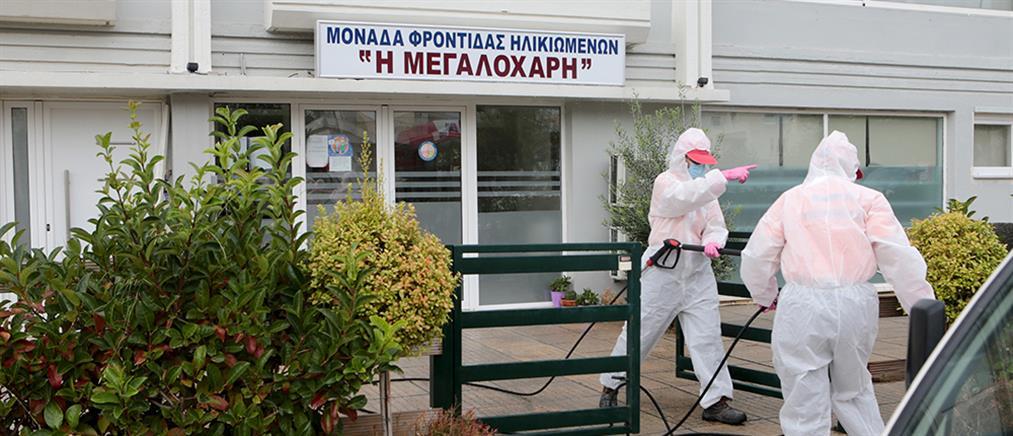 Κορονοϊός - Γλυφάδα: ανησυχία για τα κρούσματα στο γηροκομείο