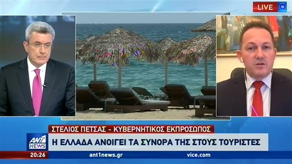 Ο Στέλιος Πέτσας στον ΑΝΤ1 για το άνοιγμα του Τουρισμού