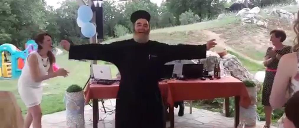 "Viral ο ιερέας που χορεύει ""εδώ παπάς εκεί παπάς"" (βίντεο)"