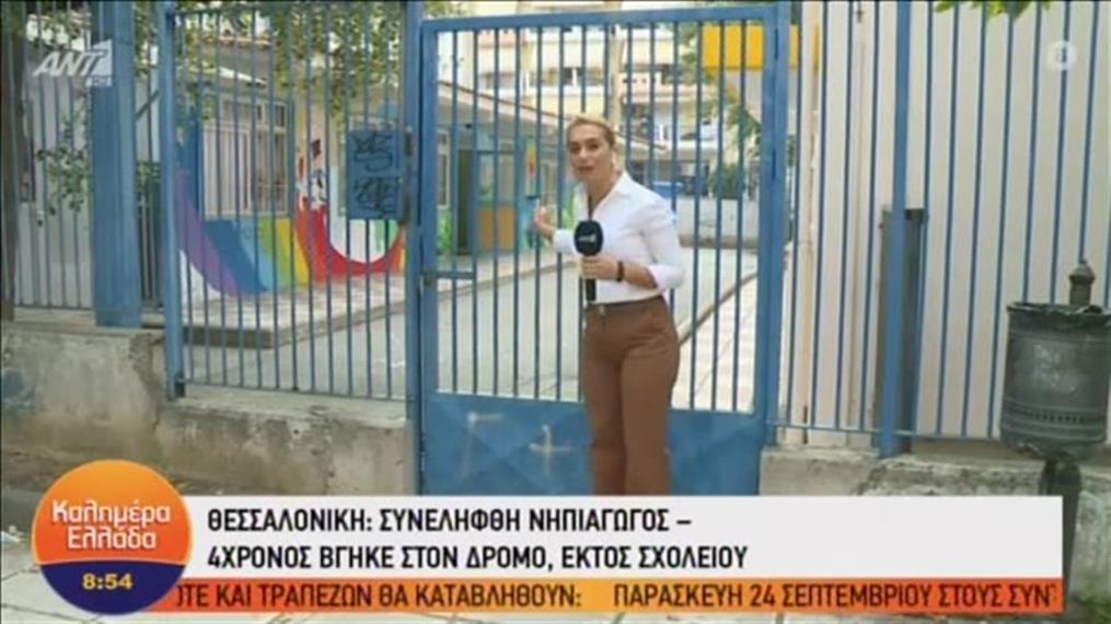 Θεσσαλονίκη: 4χρονος έφυγε από νηπιαγωγείο και βγήκε στον δρόμο