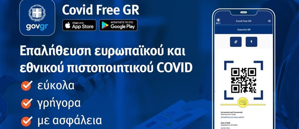 Covid Free GR: Η εφαρμογή για την επαλήθευση των πιστοποιητικών εμβολιασμού
