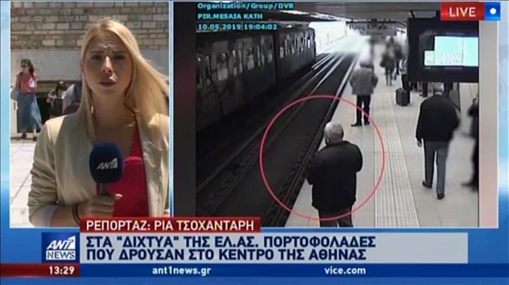Σύλληψη πορτοφολάδων στην Αθήνα
