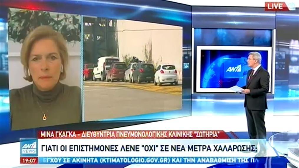 Η Μίνα Γκάγκα στον ΑΝΤ1 για τον κορονοϊό και το lockdown