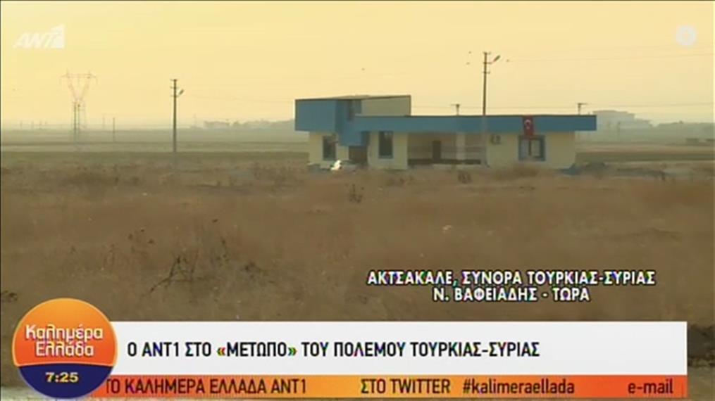 Ο ΑΝΤ1 στο «μέτωπο» του πολέμου Τουρκίας - Συρίας