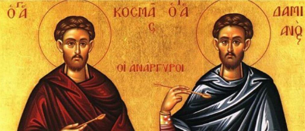 Άγιοι Ανάργυροι: η μεγάλη γιορτή της Ορθοδοξίας