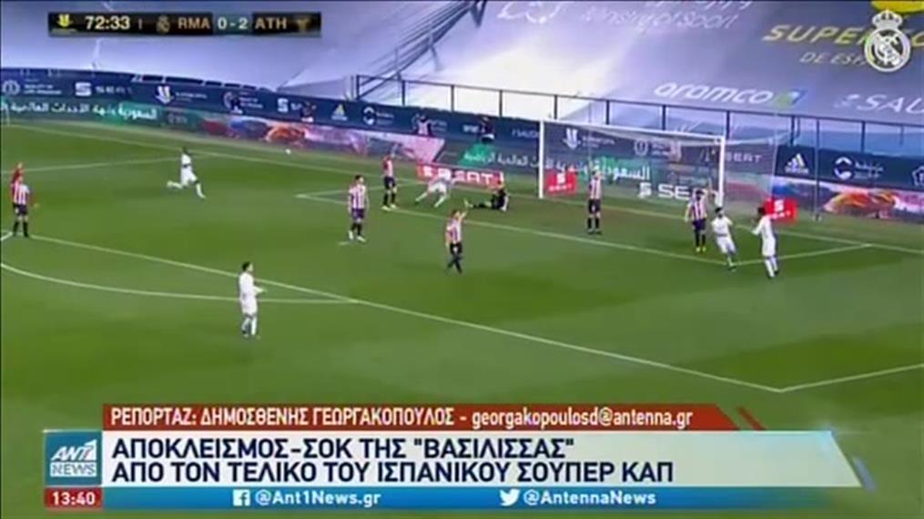 Οι δύο Έλληνες που «τρέλαναν» την ποδοσφαιρική Ευρώπη