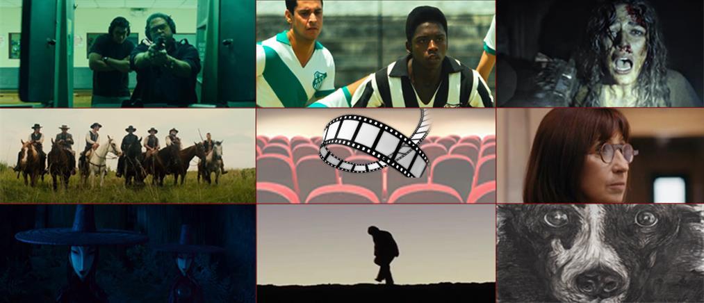 Οι ταινίες της εβδομάδας