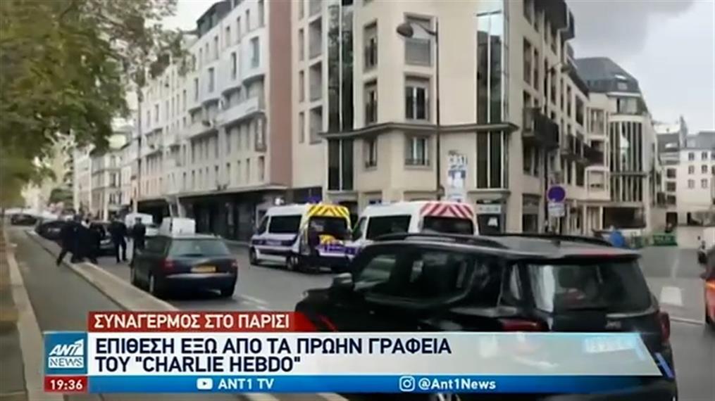 """Παρίσι: Επίθεση έξω από τα γραφεία του """"Charlie Hebdo"""""""