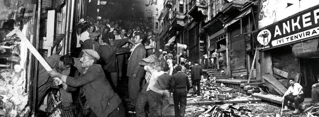 Σεπτεμβριανά: 64 χρόνια από το πογκρόμ κατά του ελληνισμού της Πόλης