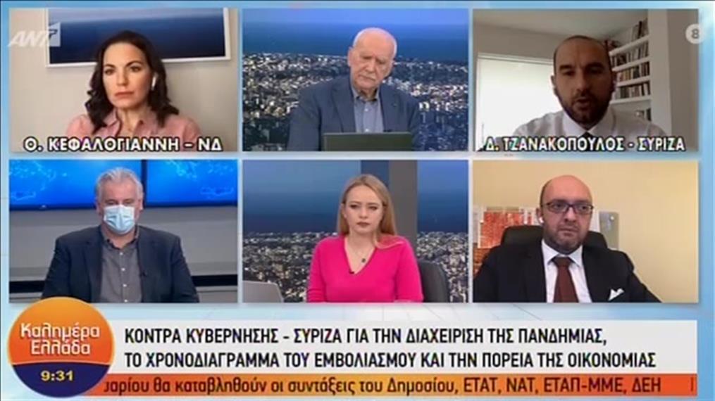 """Κεφαλογιάννη - Τζανακόπουλος στην εκπομπή """"Καλημέρα Ελλάδα"""""""