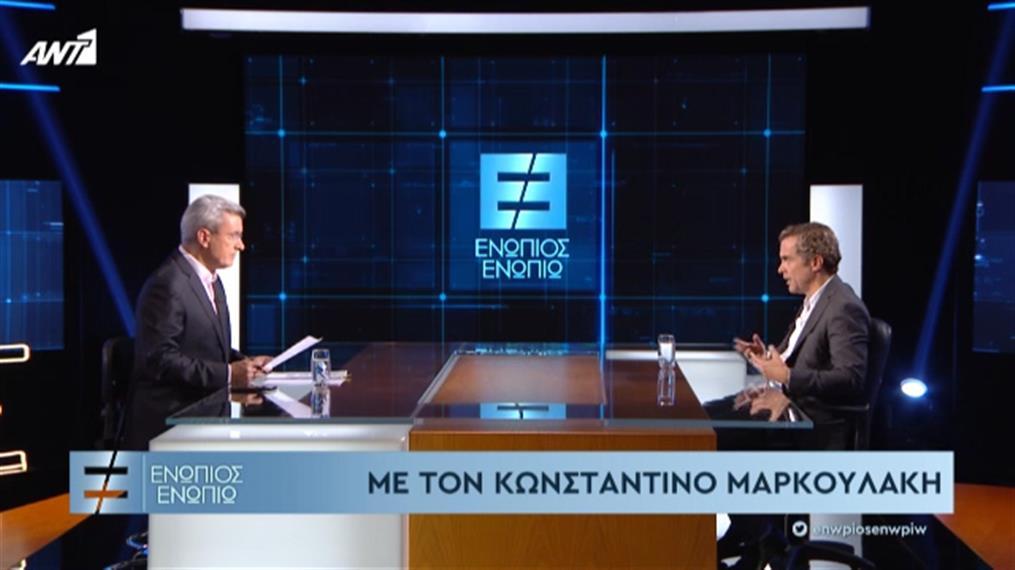 Ο Κωνσταντίνος Μαρκουλάκης στο «Ενώπιος Ενωπίω»