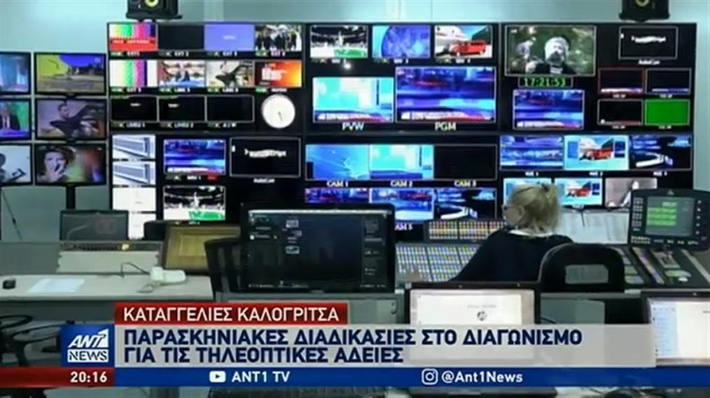Νέα ερωτήματα μετά τις καταγγελίες Καλογρίτσα
