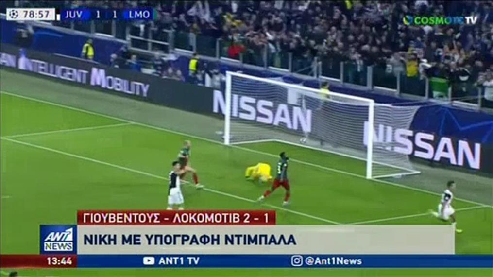 Γκολ από αγώνες της Τρίτης στο Champions League