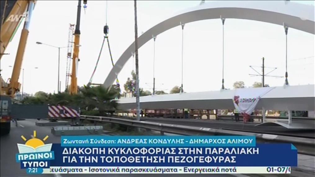 Τοποθέτηση πεζογέφυρας στην Παραλιακή