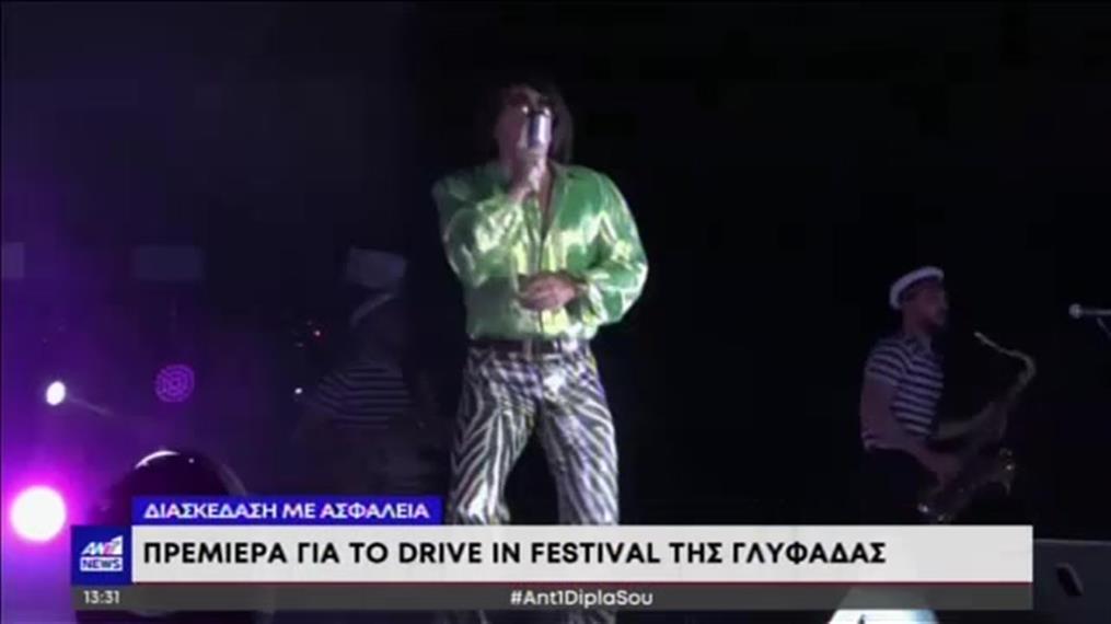 """Drive In Festival"" στην Γλυφάδα για δεύτερη χρονιά"