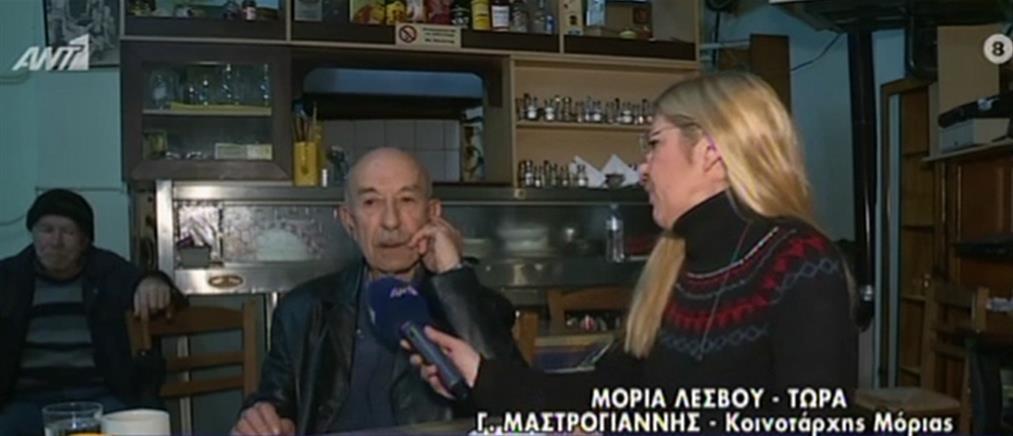 Κοινοτάρχης Μόριας στον ΑΝΤ1: Βάσιμες υποψίες για συνεργασία ΜΚΟ – Τούρκων (βίντεο)