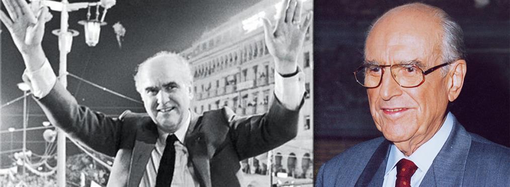 Ανδρέας Παπανδρέου: 101 χρόνια από τη γέννησή του