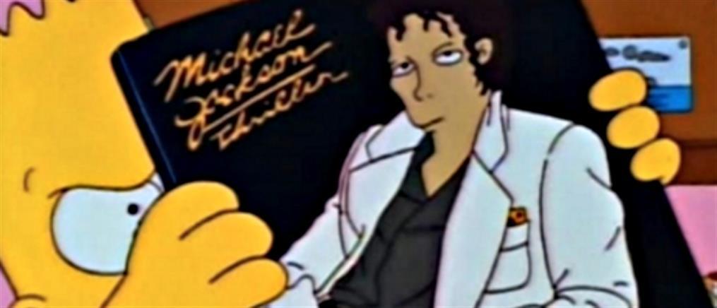 """Οι """"Simpsons"""" αποσύρουν ένα επεισόδιο με τον Μάικλ Τζάκσον"""