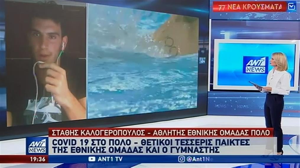 Καλογερόπουλος στον ΑΝΤ1: Χρειάζεται προσοχή από τους νέους για τον κορονοϊό