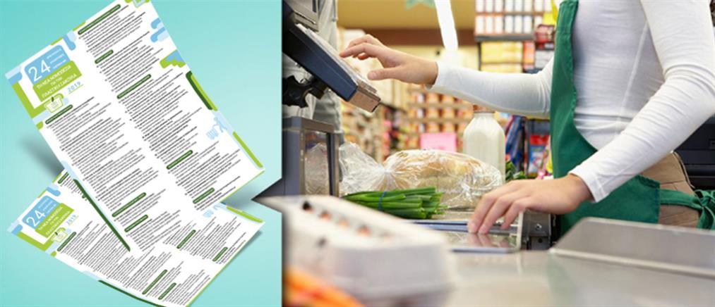 ΙΕΛΚΑ: Ενημερωτική καμπάνια για τη νέα νομοθεσία για την πλαστική σακούλα