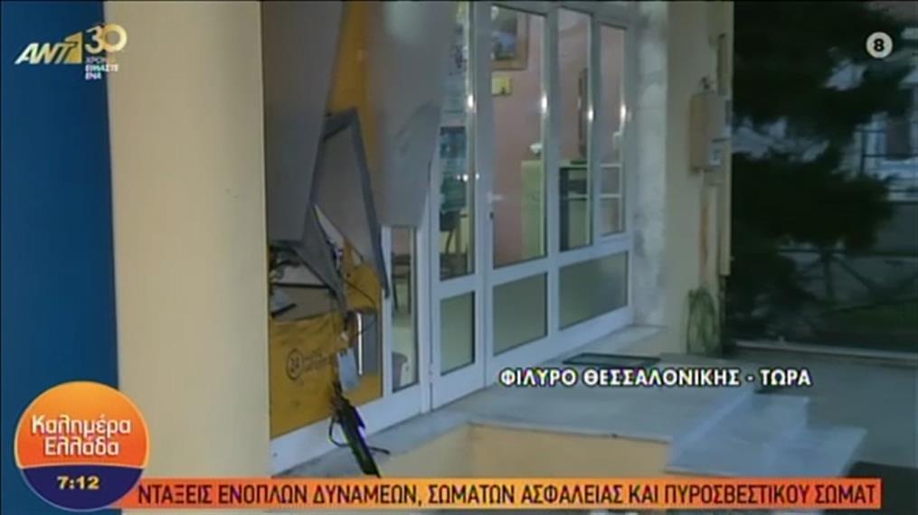 Έκρηξη σε ΑΤΜ στην πρόσοψη ΚΑΠΗ στην Θεσσαλονίκη
