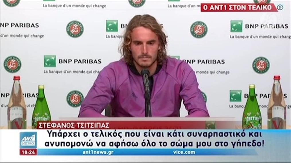 "Roland Garros - Τσιτσιπάς: ""Τιτανομαχία"" με Τζόκοβιτς"