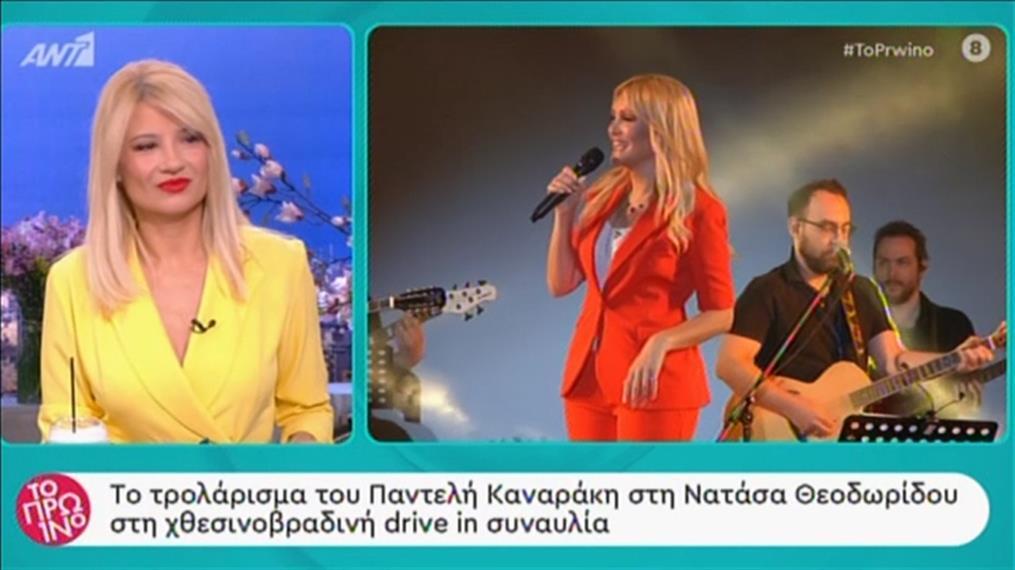Το Πρωινό: Drive in συναυλία με την Νατάσα Θεοδωρίδου