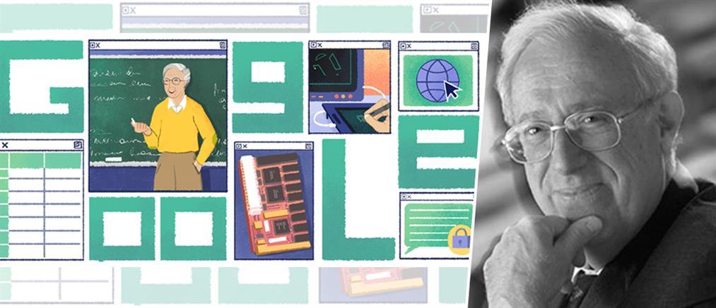 Google: Στην 82η επέτειο της γέννησης του Μιχάλη Δερτούζου αφιερωμένο το doodle
