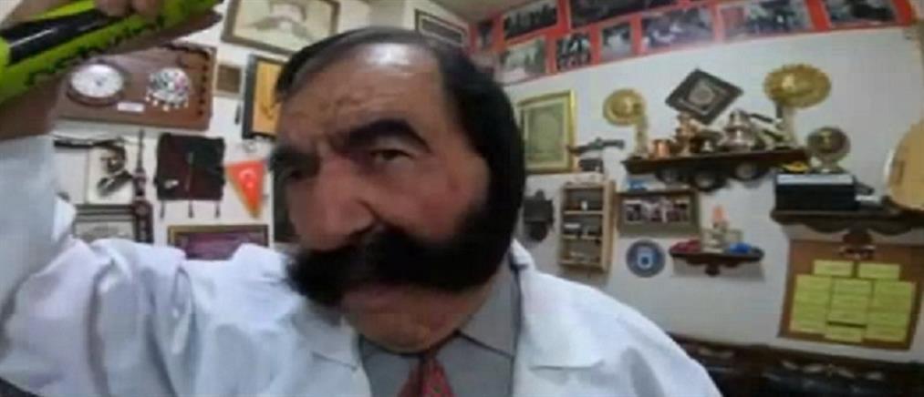 Τουρκία: ο άνδρας που δεν έχει ξυρίσει ποτέ το μουστάκι του (βίντεο)