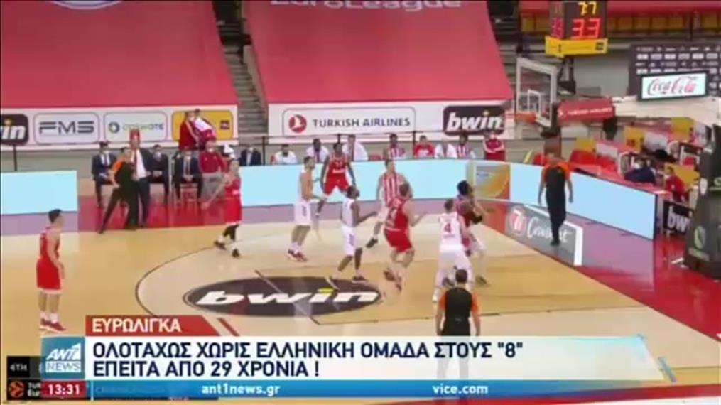 Euroleague: επέστρεψε στις επιτυχίες ο Ολυμπιακός